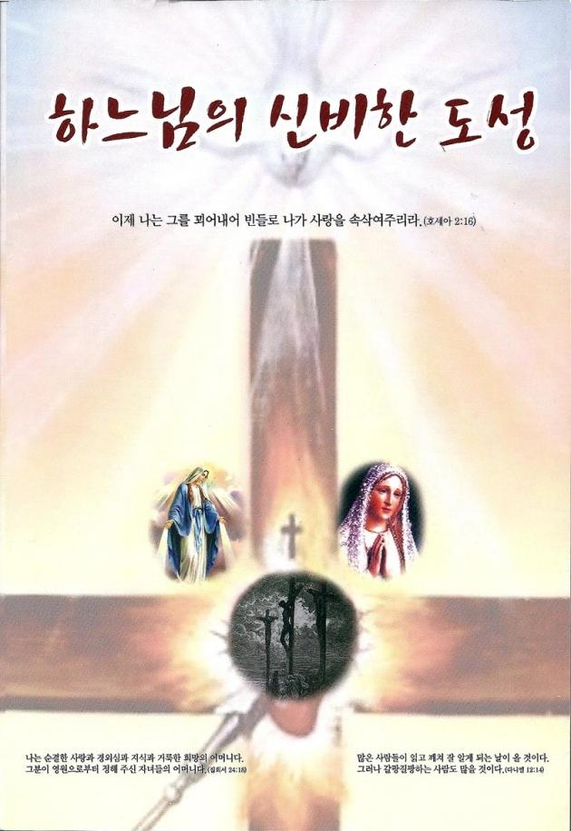Portada de la 'Mística' en coreano