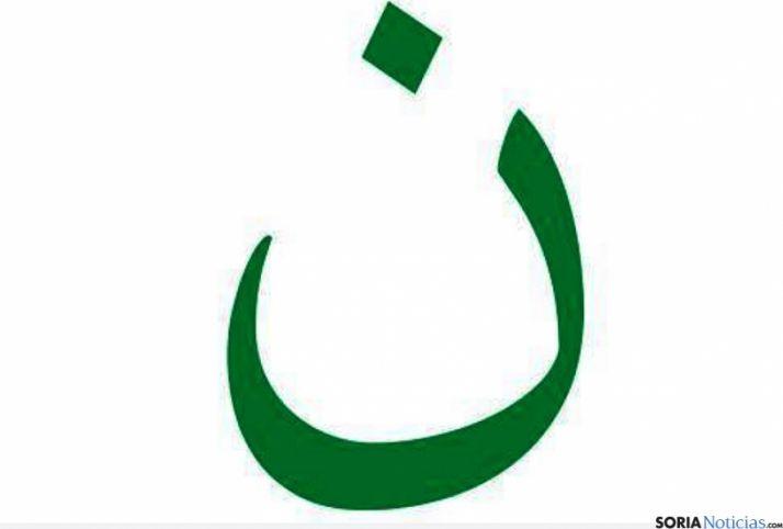 La 'n' árabe, símbolo de persecución a los cristianos.
