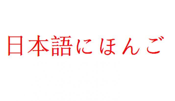 Foto 1 - El viernes abre nueva edición del curso de japonés en el Campus
